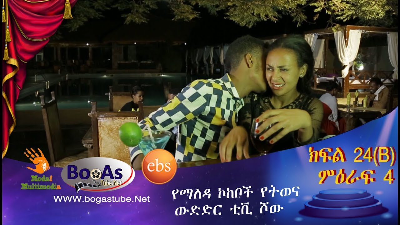 Yamelda Kokebuche Show on EBS TV in Amharic Season Four 24 B