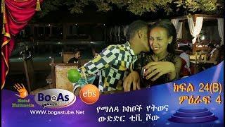 Yemaleda Kokeboch - Short Movie B (Season 4)