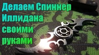 Делаем спиннер Иллидана из Warcraft своими руками / Do spinner Illidan own hands