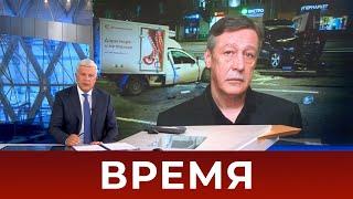 """Выпуск программы """"Время"""" в 21:00 от 11.08.2020"""