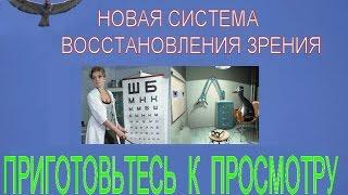 Восстановление зрения . Видеокурс, урок 1.