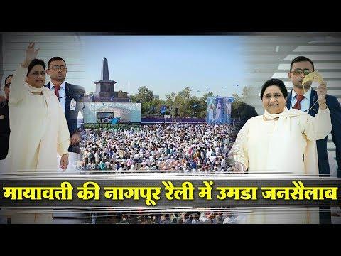 Mayavati Live from Nagpur