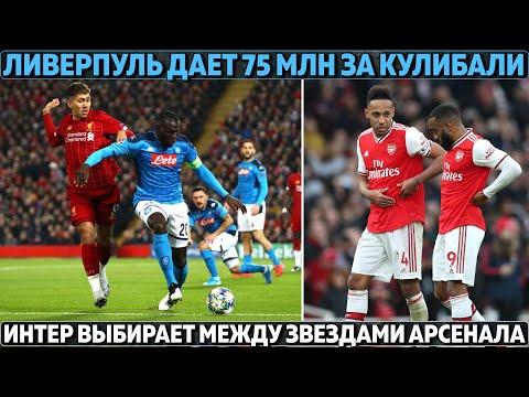 Ливерпуль: 75 млн за Кулибали ● Интер выбирает между звёздами Арсенала ● Рэшфорд испугался Барсы