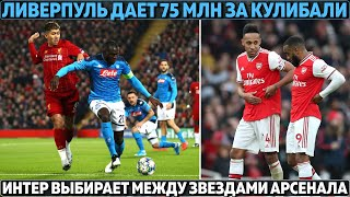 Ливерпуль 75 млн за Кулибали Интер выбирает между звёздами Арсенала Рэшфорд испугался Барсы
