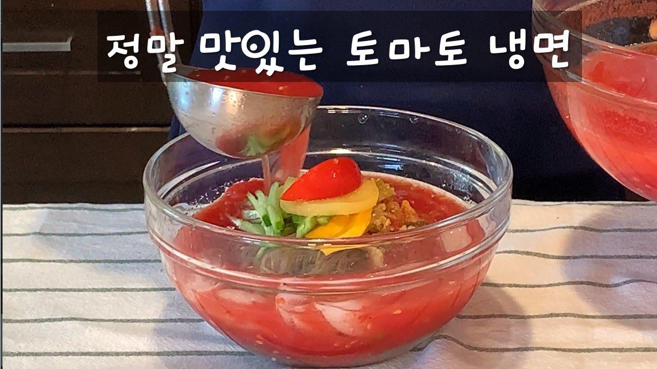 몸에 좋은  토마토 냉면[Tomato cold noodle]CalBap#134