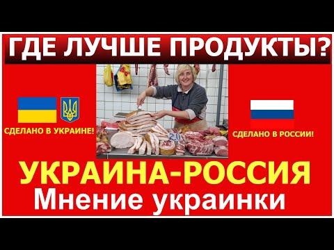 ГДЕ ПРОДУКТЫ ЛУЧШЕ И ВКУСНЕЕ мнение украинки и русской УКРАИНА или РОССИЯ