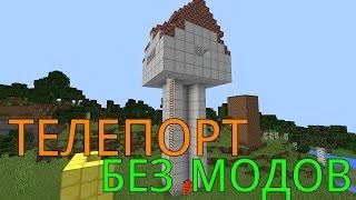 Как телепортироваться в Minecraft PE 0.13.1/0.13.0 без модов