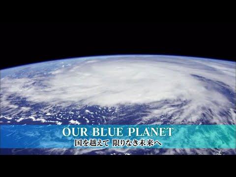 かけがえ の ない 地球