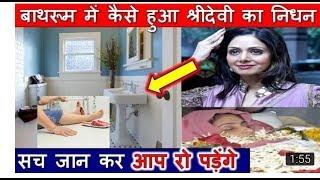 सच जान कर आप रो पड़ेंगे, बाथरूम में कैसे हुआ श्रीदेवी का निधन Shri devi ki dead
