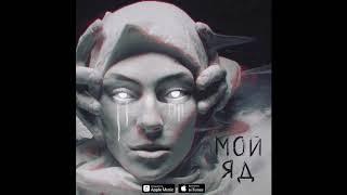 Саша Чест feat. Дворецкая - Мой яд