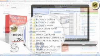 видео Allsubmitter SEO - лучшая программа для продвижения сайтов