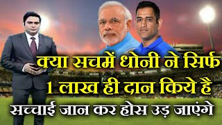 Did Dhoni Really Donate Only 1 Lakh? Dhoni's Wife Opened The Secret.