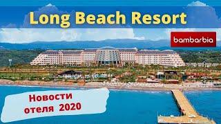 Long Beach Resort Hotel Spa 5 ТУРЦИЯ Аланья новости и обзор отеля 2020