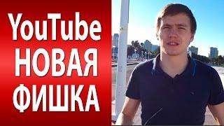 Новая фишка в продвижении на YouTube [Продвижение на YouTube]