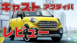 ダイハツ キャスト ( アクティバ ) レビュー 【 DAIHATSU CAST  LA250S / LA260S 】