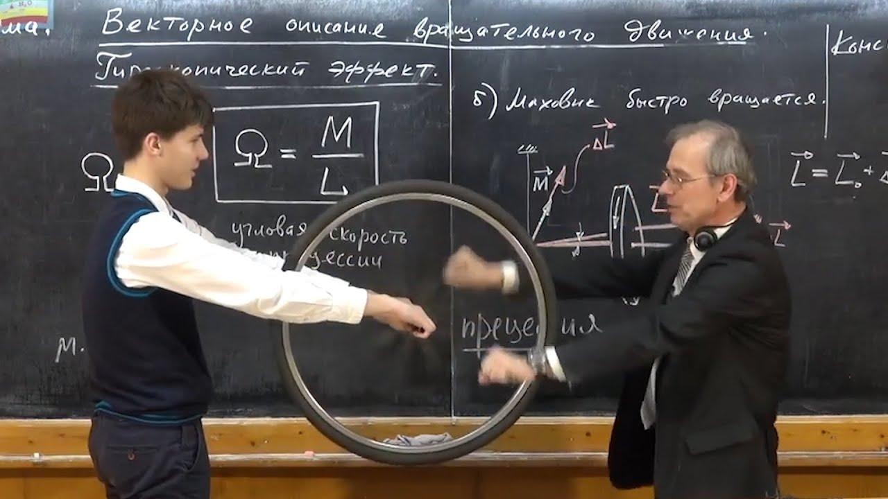 Rezultat slika za Kako je jedan profesor fizike postao Jutjub zvezda