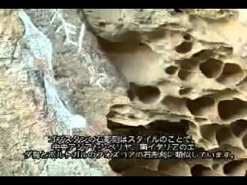 Secrets of Gobustan