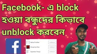 How to unblock someone on Facebook in bengali