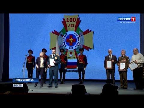 Военный госпиталь в Новосибирске отмечает вековой юбилей