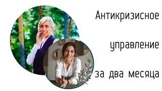 Интервью о наставничестве с Кожевниковои Нинои Результаты антикризисного управления