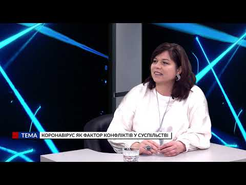 Медіа-Інформ / Медиа-Информ: Ми з Михайлом Кациним. Ольга Русєва. Коронавірус як фактор конфліктів у суспільстві