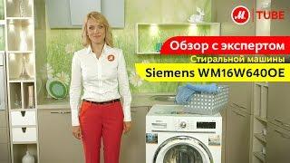 Видеообзор стиральной машины Siemens WM16W640OE с экспертом М.Видео(Стиральная машина Siemens WM16W640OE экономит время, электороэнергию и природные ресурсы. Подробнее - http://www.mvideo.ru/pro..., 2015-08-10T18:03:52.000Z)