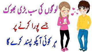 Meethay bol mein jadoo hai | How to win Friends and Influence People In Urdu