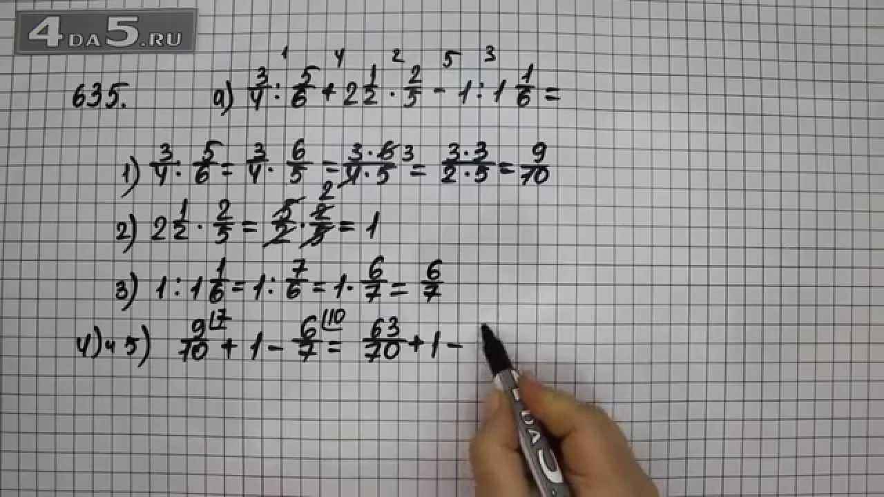 решебник по математике 6 класс виленкин номер 635