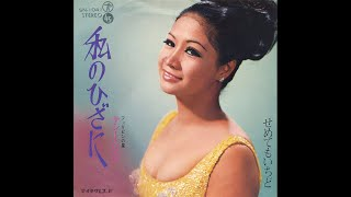 Tessie Reyes Watashi no Hiza ni Japanese song 1970.mp3