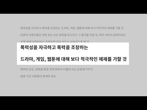 웹툰이 폭력 조장? 국가원로와 교계 지도자들 '드라마, 게임, 웹툰' 제재 제안 논란 (0)