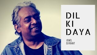 Bangla Folk Song - DJ Rahat feat. Dil Ki Doya Hoy Na | Paban Das Baul | Jewel | Lyrical Music Video