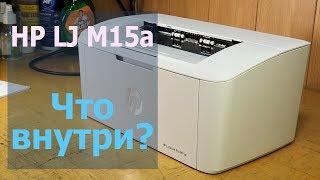 HP LJ Pro M15a — небольшой обзор принтера. Что внтури?