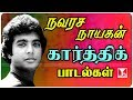 Download Karthik Tamil Hits | Back 2 Back |  Jukebox | Ilayaraja Hits | Hornpipe MP3 song and Music Video
