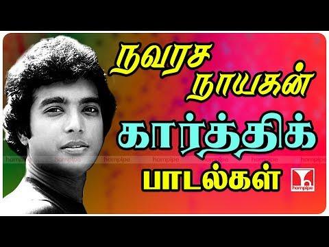 நவரச நாயகன்  காத்திக்கின் சிறந்த 10 பாடல்கள் | Karthik Tamil Hits | Ilaiyaraja Super Hits | Hornpipe