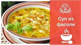 Фасолевый суп: простой рецепт
