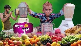 CHOTU DADA ka JUICE MIXER | छोटू दादा का जूस मिक्सर। | Khandesh Hindi Comedy | Chotu Comedy Video