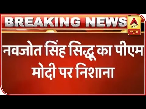 Navjot Singh Sidhu Makes Hitting Attack On PM Modi During Ahmedabad Rally | ABP News