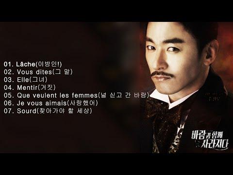 주진모 (Joo Jin Mo)  뮤지컬 바람과 함께 사라지다 Audio