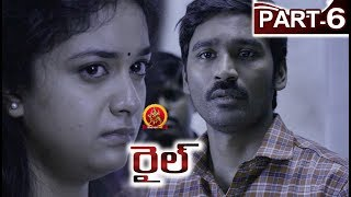 Rail Full Movie Part 6 - 2018 Telugu Full Movies - Dhanush, Keerthy Suresh - Prabhu Solomon