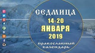 Мультимедийный православный календарь на 14 - 20 января 2019 года