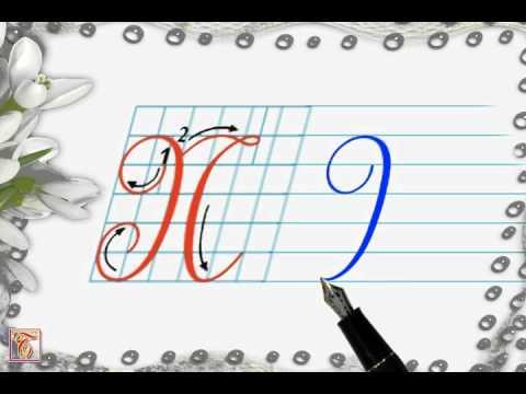 Luyện viết chữ đẹp - Chữ hoa N viết nghiêng - How to write capital letter N