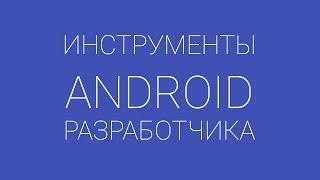 Эмулятор андроид устройства от Visual Studio