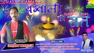 BAGWALI KI RAAT | (Diwali🔥Special) New Garhwali Song 2018 | ASHISH BHARDWAJ | Nagela Music