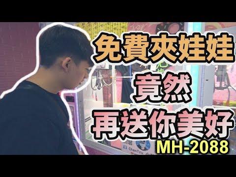 【阿脩】免費夾娃娃竟然再送你美好MH-2088 FT.小展子 |幹話夾娃娃-01