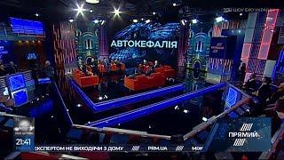 """Ток-шоу """"Ехо України"""". Тема: Автокефалія"""