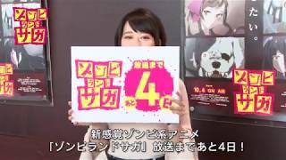 オリジナルTVアニメ「ゾンビランドサガ」 2018年10月4日(木)よりAbema...