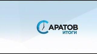 Саратов Итоги — 24 ноября 2017