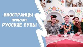 Иностранцы впервые пробуют русские супы (эмоции - на видео)