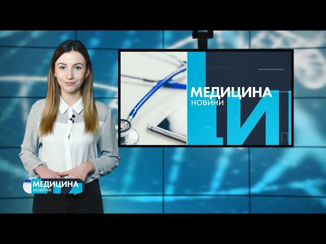 #МЕДИЦИНА_Т1новини | 21.10.2020