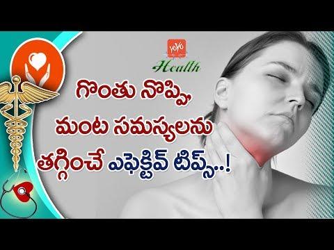 గొంతు నొప్పి, మంట సమస్యలకు! | Top 5 Home Remedies For Sore Throat | Health Tips | YOYO TV Health